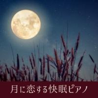 Relaxing BGM Project 月に恋する快眠ピアノ