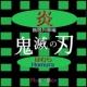 オルゴールサウンド J-POP 炎(ほむら)~映画「鬼滅の刃 無限列車編」主題歌~(オルゴール)