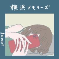Jewel 横浜メモリーズ