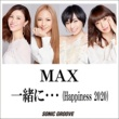 MAX 一緒に・・・ (Happiness 2020)