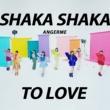 アンジュルム SHAKA SHAKA TO LOVE