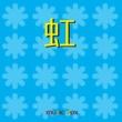 オルゴールサウンド J-POP 虹 ~映画「STAND BY ME ドラえもん 2」主題歌~(オルゴール)
