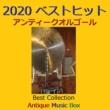 オルゴールサウンド J-POP アンティークオルゴール作品集 2020年ベストヒット J-POP VOL-1