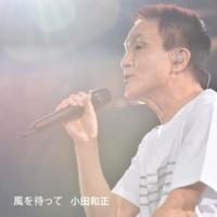 小田 和正 風を待って