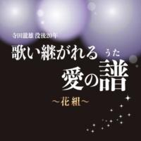 宝塚歌劇団 花組 寺田瀧雄 没後20年「歌い継がれる愛の譜(うた)」~花組~