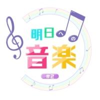 宝塚歌劇団 花組 「明日への音楽」#2