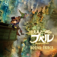 Various Artists 「映画 えんとつ町のプペル」 SOUND TRACK