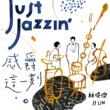 JJ Lin Practice Love (Jazz Version)