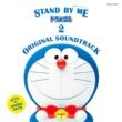 佐藤直紀 STAND BY ME ドラえもん 2 ORIGINAL SOUNDTRACK