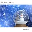 sakata@reo 君にメリークリスマス