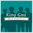 Relaxing Time Music ~King Gnuオルゴールコレクション~
