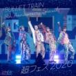 超特急 BULLET TRAIN 8th Anniversary Special 超フェス 2020 (Live)