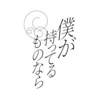 22/7 僕が持ってるものなら