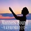 安藤ヨシヒロ Kindness in the Air (Mannars Sound Mix)