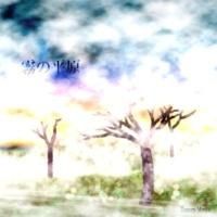 Tomomi Moriya 霧の平原