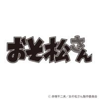 オムスビ with おそ松さんオールスターズ Amazing Intelligence ~クズは最高!!!!!!!!!!!!!♡♡△△~ おそ松・シャケ・ウメ Type A(TVサイズ)