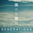 GENERATIONS from EXILE TRIBE 雨のち晴れ