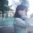 mihane 水平線 (Cover)