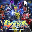 石原慎一 仮面ライダーAGITO 『超英雄祭』( LIVE )