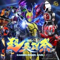 V.A. 『超英雄祭』KAMEN RIDER LIVE