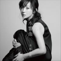 斉藤由貴 水響曲