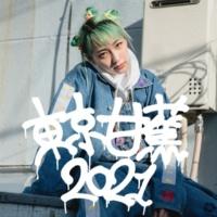 あっこゴリラ TOKYO BANANA 2021