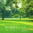 Relaxing BGM Project 朝の瞑想タイムに ~モーニングルーティン用BGM~