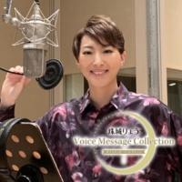 宝塚歌劇団 珠城りょう 珠城りょう Voice Message Collection