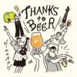 miya takehiro ビールのおかげ