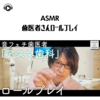 TatsuYa's Room ASMR ASMR - 歯医者さんロールプレイ