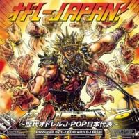 V.A. オドレーJAPAN! ~歴代オドレルJ-POP日本代表~ ≪Limited Collection≫