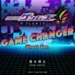 貴水 博之 GAME CHANGER Short Ver.(『仮面ライダーゲンムズ』主題歌)