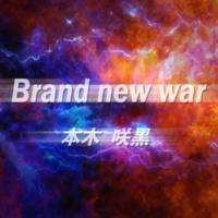 本木 咲黒 Brand new war