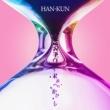 HAN-KUN 未来へのかたち