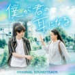 Various Artists 映画「僕が君の耳になる」オリジナル・サウンドトラック
