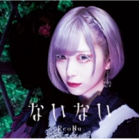 ReoNa ないない (Special Edition)