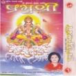 Narendra Pyasi Jaya Jaya Jaya Shree Muktinatha