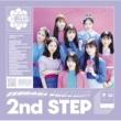 つばきファクトリー 2nd STEP