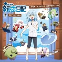 Various Artists カモナ・テンペスト!/おやすみオレンジ