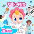 Dragon Dee
