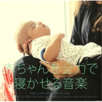 Dreamy Music 赤ちゃんを全力で寝かせる音楽 - Music that puts the baby to sleep