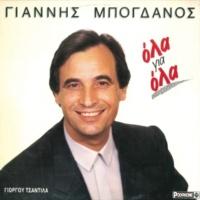 Yiannis Bogdanos Ola Gia Ola