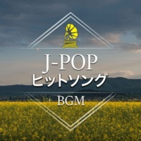 Relaxing Time Music J-POP ヒットソングBGM