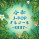 Relaxing Time Music 令和J-POPオルゴール -BEST-