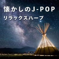 Relaxing Time Music 懐かしのJ-POP リラックスハープ
