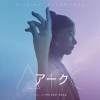 世武裕子 Arc アーク (Original Soundtrack)