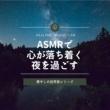 ヒーリングミュージックラボ 癒やしの自然音シリーズ -ASMRで心が落ち着く夜を過ごす-
