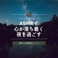 ヒーリングミュージックラボ 滝の音 -ASMR自然音-