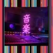 東京事変 音楽