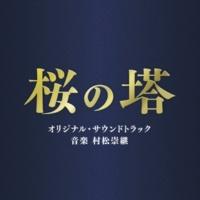 村松崇継 テレビ朝日系木曜ドラマ「桜の塔」オリジナル・サウンドトラック